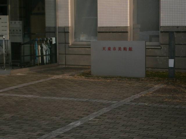 天童市美術館