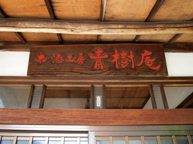 鎌倉彫工房「青樹庵」(せいじゅあん)