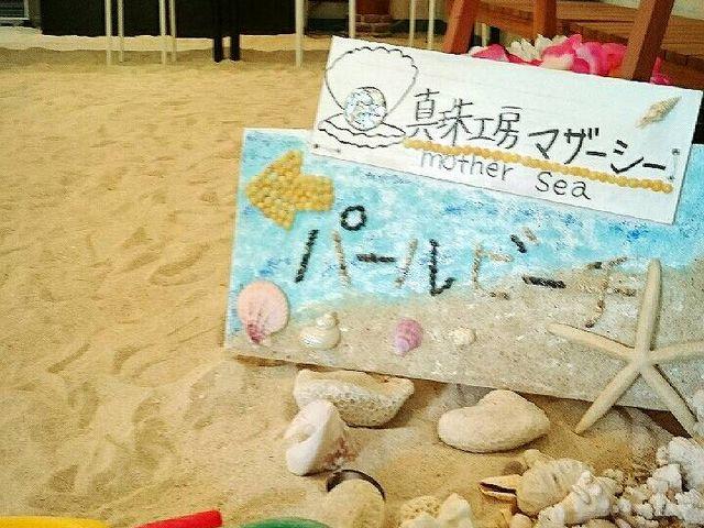 店内はビーチになっております。思いっきり沖縄をお楽しみください^^_真珠珠だし体験 和珠本真珠専門店