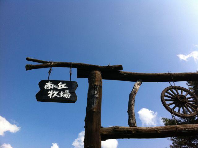南ヶ丘牧場のシンボル【扉のない門】_那須高原南ヶ丘牧場