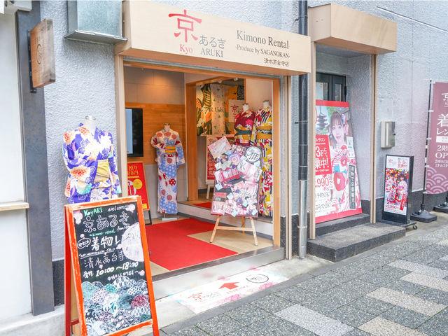 京都祇園店エントランス_京あるきKimono Rental -Produce by SAGANOKAN- 京都祇園店