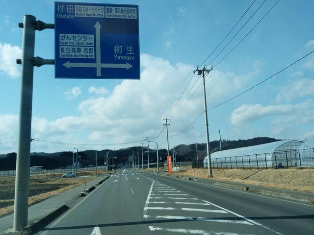こちらは名取第二中学校を越えた後の2つ目の信号が先にあります。この先の信号も越えます。_ラ・フレーズ