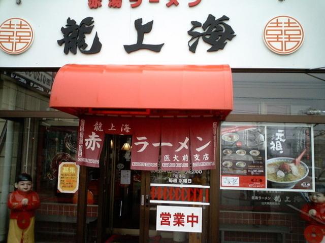 龍上海 本店