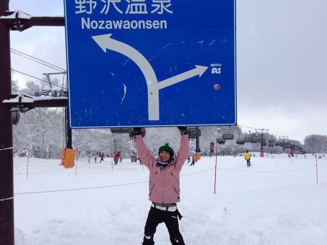 青看届いちゃった〓〓_野沢温泉スキー場