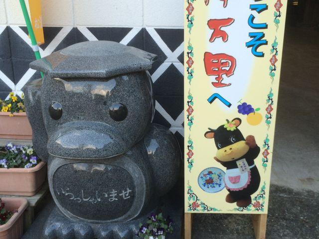 河童の石像がお出迎え( ^ω^ )_松浦一酒造