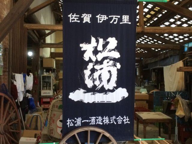趣きのある木造の建築_松浦一酒造