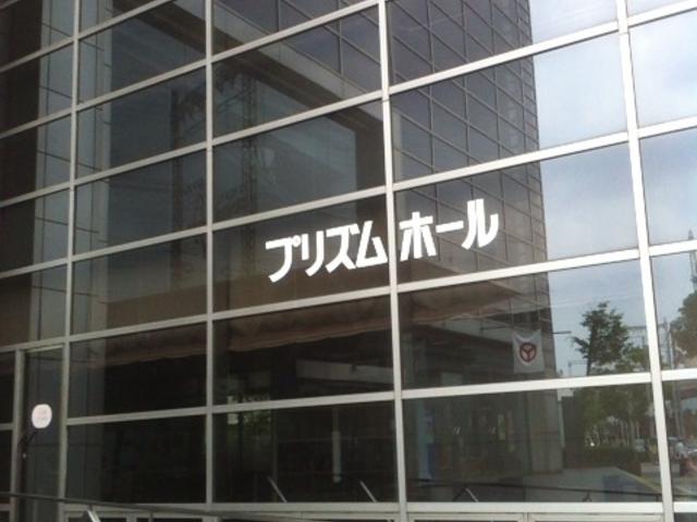 外観_八尾プリズムホール
