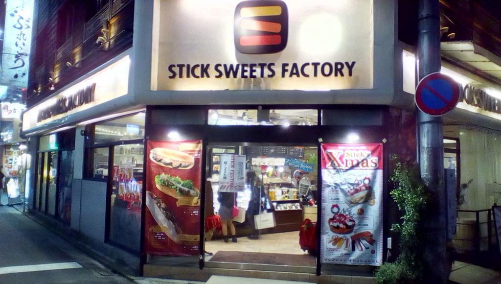 スティックスイーツファクトリー 広島袋町店