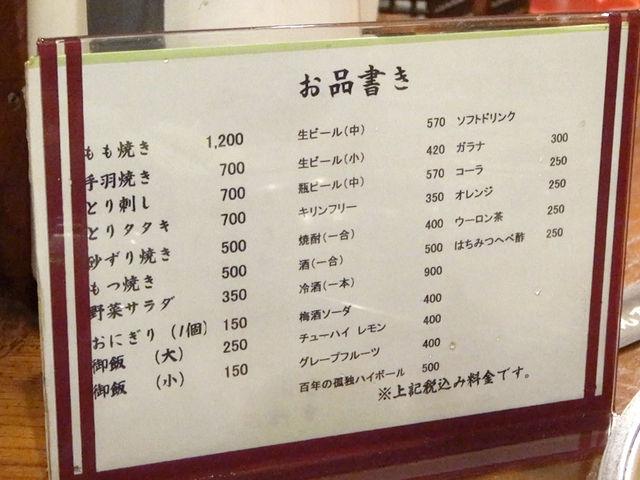 メニューは多くないです。(2015年5月)_元祖焼鳥丸万本店