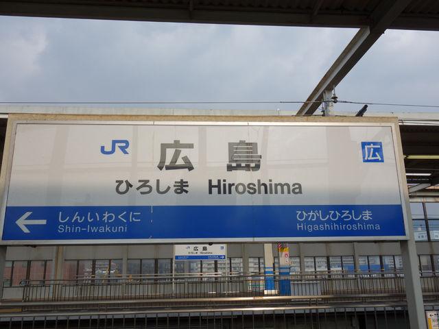 広島駅総合案内所