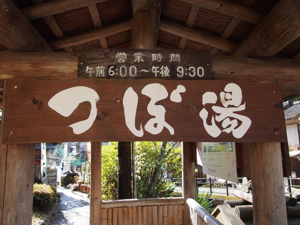 湯の峰温泉公衆浴場・つぼ湯