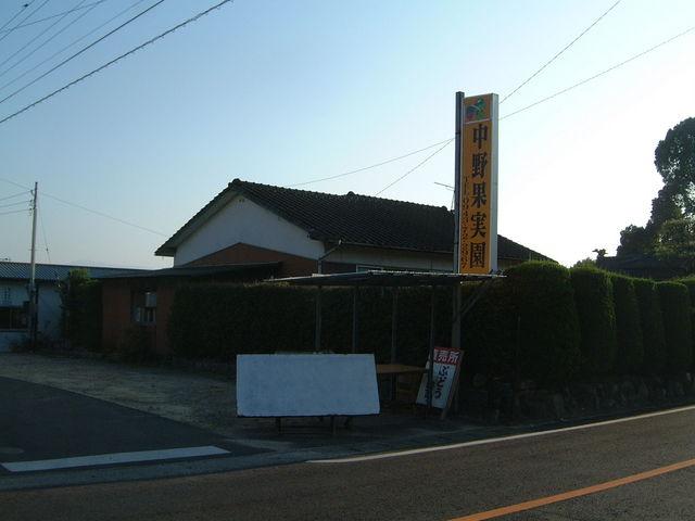 入口_中野果実園