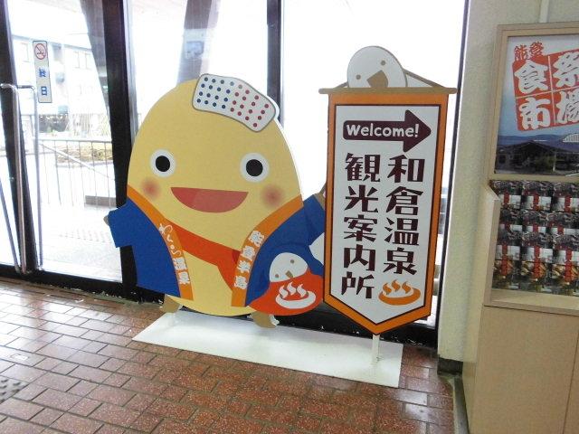 わくたま君_和倉温泉観光協会
