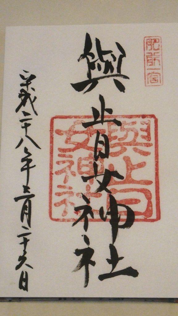 与止日女神社(川上神社)