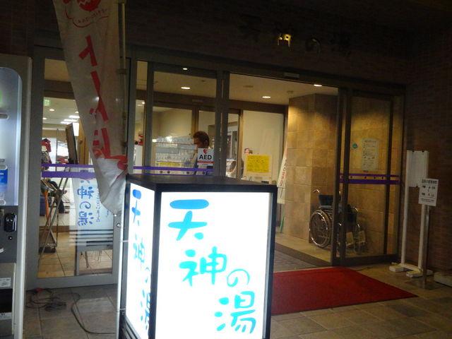 入口付近_SPA HOTEL YUTTARIKAN