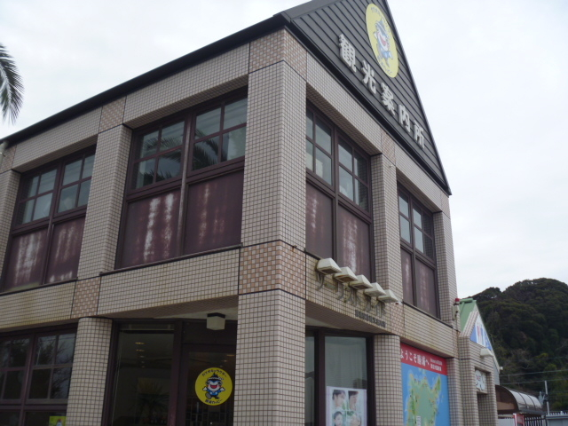 勝浦駅前観光案内所