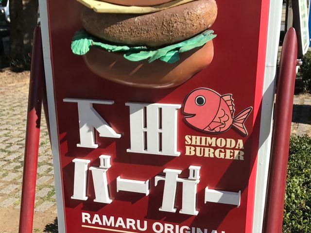 次回、食べてみたい金目鯛バーガー!_道の駅 開国下田みなと