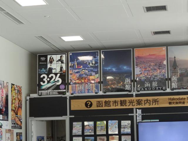 カウンター_函館市観光案内所(JR函館駅)