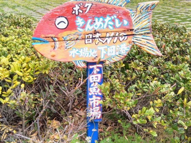 『手作りの金目鯛の看板』_道の駅 開国下田みなと