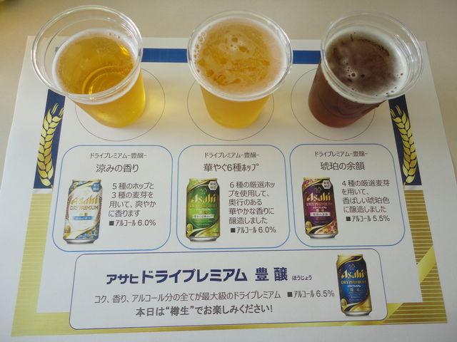 ギフト用ビールの試飲でした_アサヒビール吹田工場