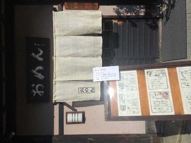 入り口_おめん 銀閣寺本店