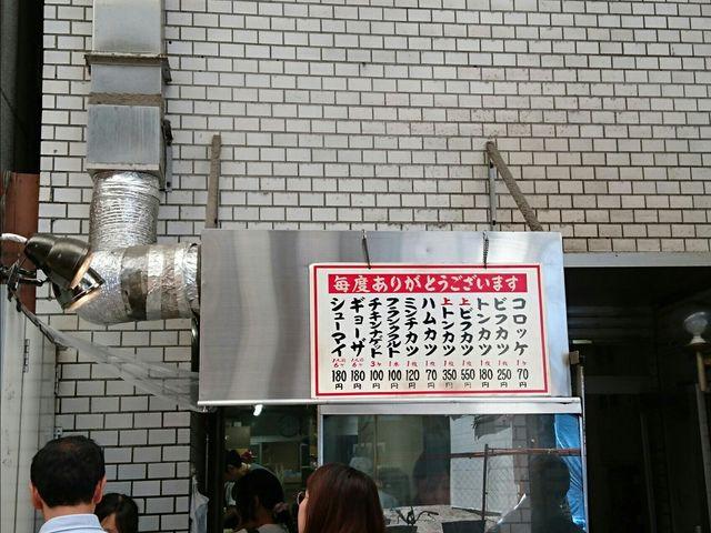 メニュー_中村屋