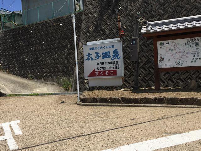 竹内街道にある看板_太子温泉