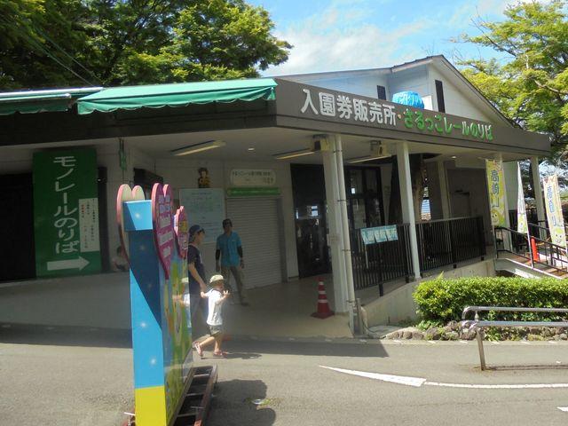 さるっこレールチケット売り場_高崎山自然動物園さるっこレール