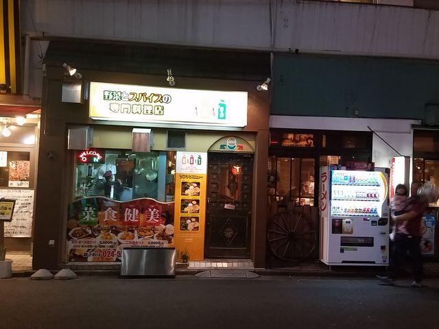 栄町店1_インドベジタブル料理店 マナズ