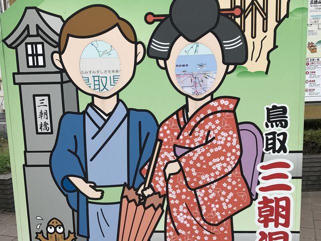 記念写真をどうぞ_三朝温泉 三徳川周辺