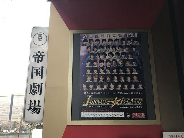 年に数回ジャニーズの舞台も行われています。_帝国劇場