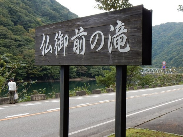 国道沿いの仏御前の滝の表示_仏御前の滝