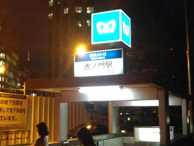 東京メトロ銀座線の虎ノ門駅_虎ノ門駅
