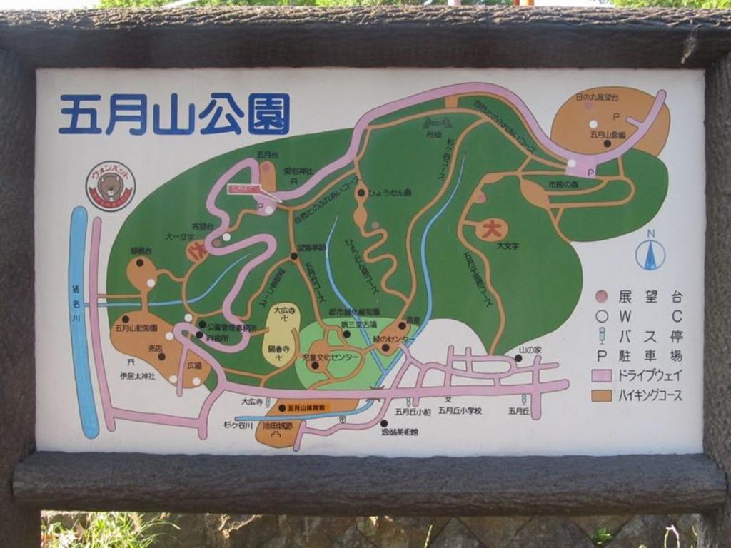 五月山公園