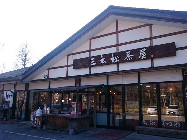 正面がお土産屋さん。左手の建物がお食事処。_三本松茶屋