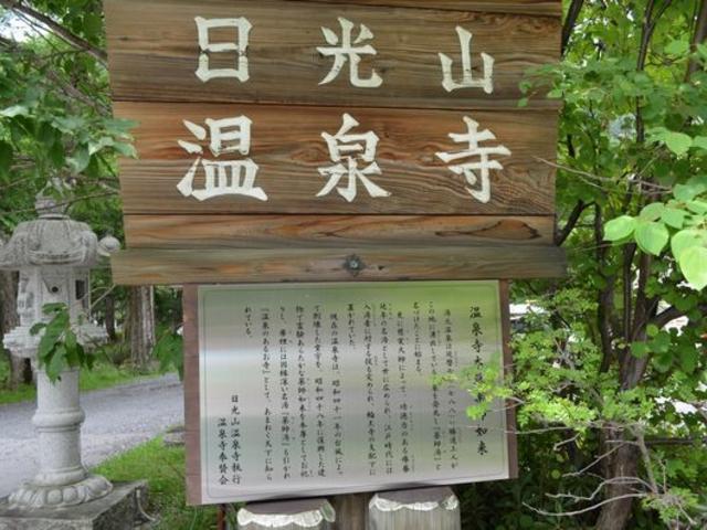 お寺で温泉_日光山 湯元・温泉寺