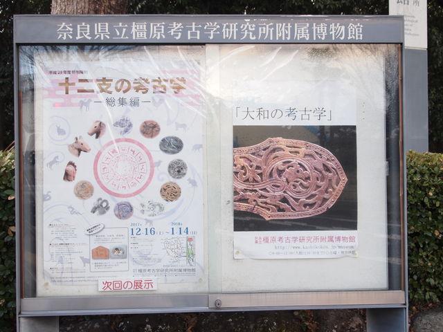 催し物案内_県立橿原考古学研究所附属博物館