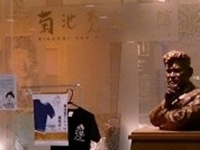 菊池 寛 記念 館 芥川