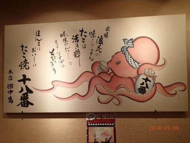 十八番_たこ焼き 十八番 ユニバーサル・シティウォークTM大阪店