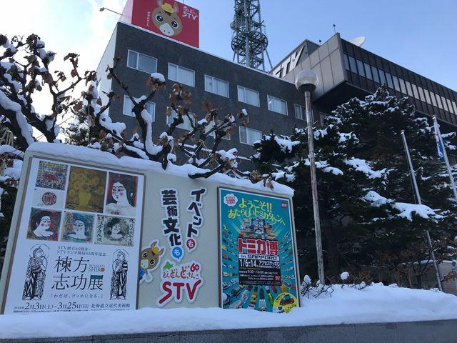 創立60周年_STV札幌テレビ放送