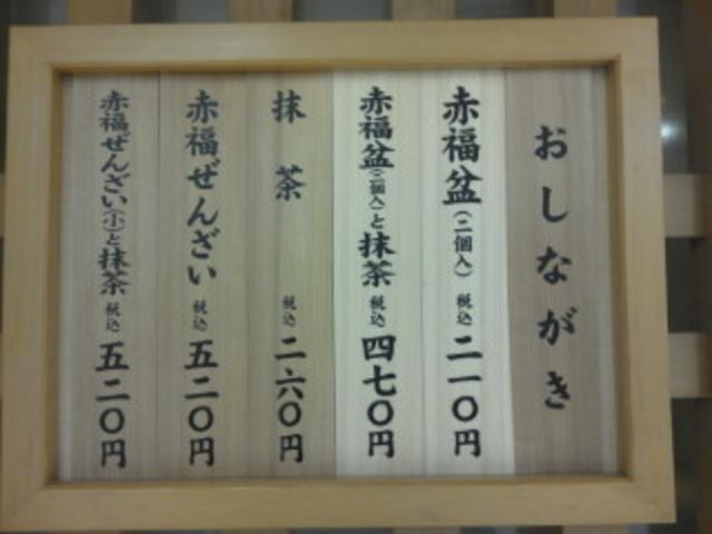 メニュー_赤福茶屋 ジェイアール名古屋タカシマヤ店