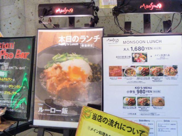 モンスーンカフェ ららぽーとTOKYO-BAY店_モンスーンカフェ Monsoon Cafe ららぽーとTOKYO-BAY
