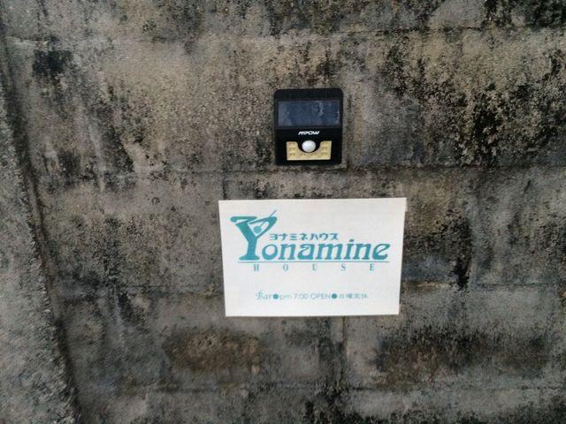 入口の看板_ヨナミネハウス