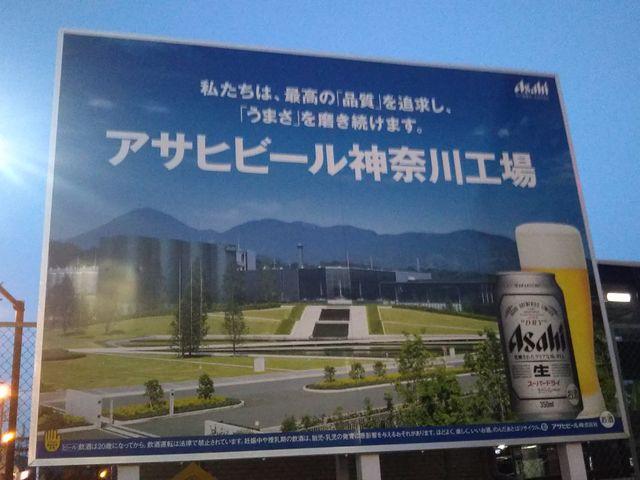 アサヒビール神奈川工場_アサヒビール神奈川工場