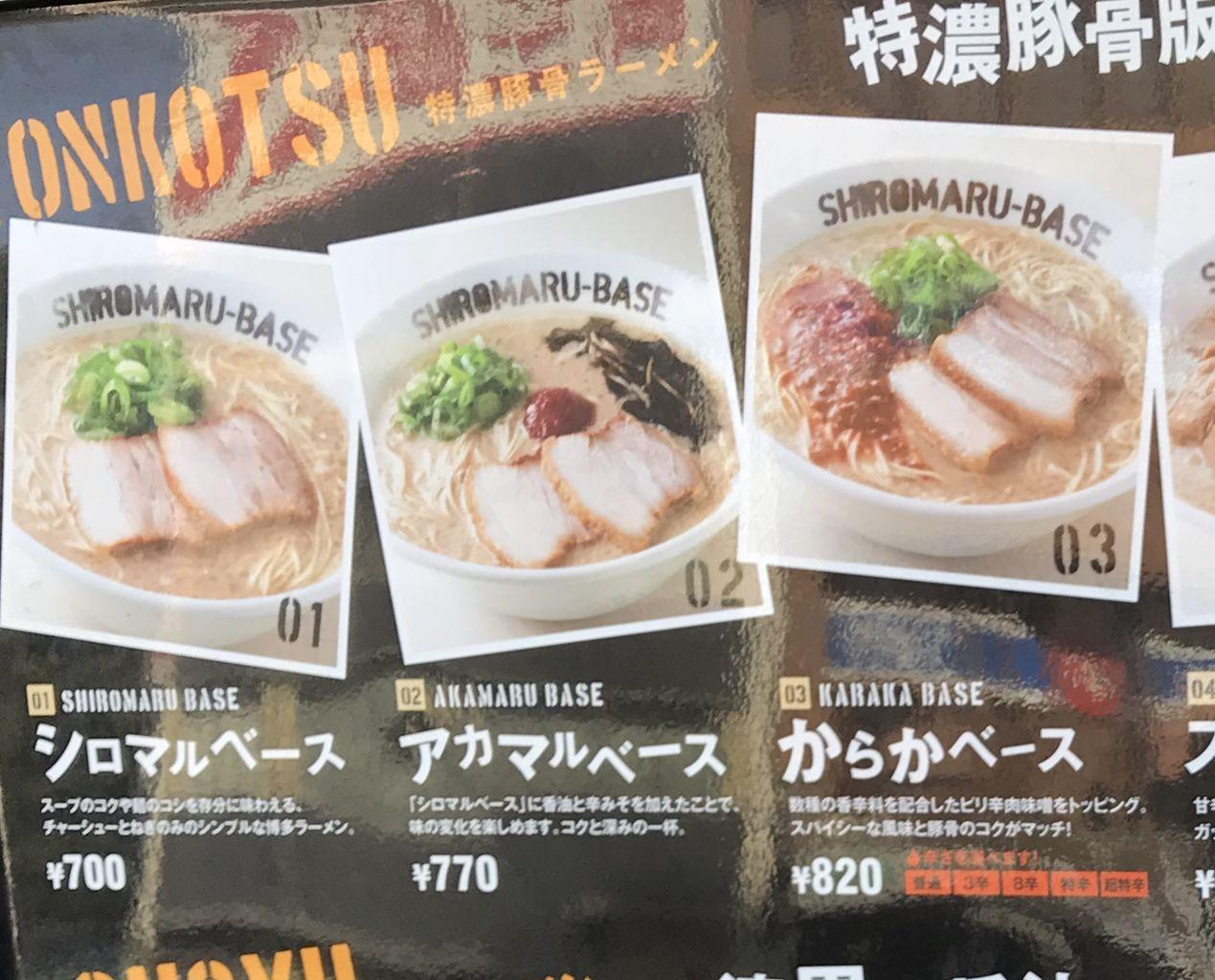 名古屋市天白区のラーメンランキングTOP10 - じゃらんnet
