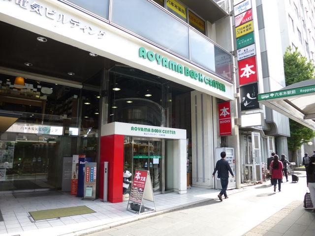 青山ブックセンター 六本木店】...