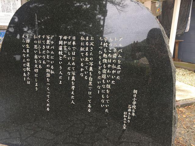とってもいい詩。石碑にしたくなるの 分かります_下岡蓮杖の碑