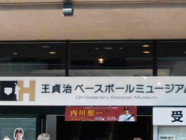 入口_王貞治ベースボールミュージアム