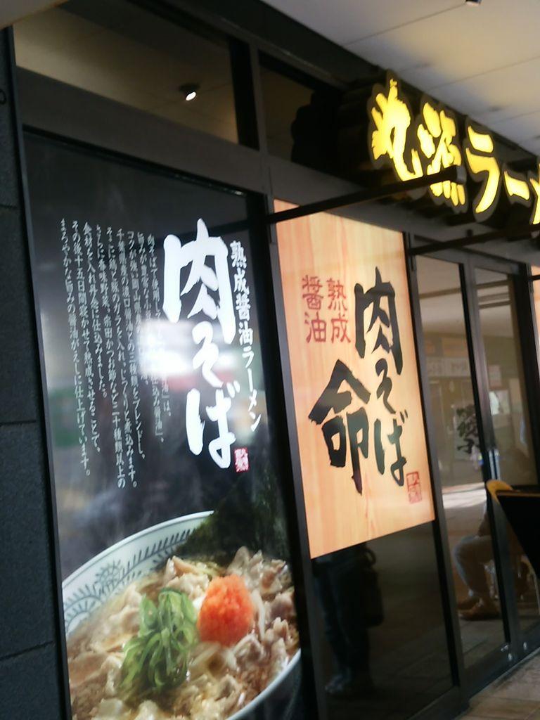 っ 子 武庫 荘 之 ラーメン 宮