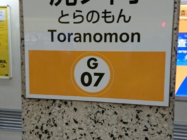 看板_虎ノ門駅